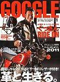 GOGGLE (ゴーグル) 2010年 11月号 [雑誌]