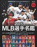 MLB選手名鑑 2015―MLB COMPLETE GUIDE 全30球団コンプリートガイド (NSK MOOK)