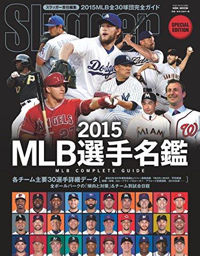 MLB選手名鑑 2015