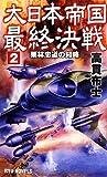 大日本帝国最終決戦 / 高貫 布士 のシリーズ情報を見る