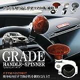 My Vision 車用 高級 グレード ハンドルスピンナー 回転補助 ハンドル 切り返し 楽々 操作 ステアリング カー用品 人気 おすすめ 軽キャン 車中泊 (ブラウン) MV-GREPNER-BR