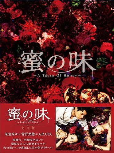 蜜の味〜A Taste Of Honey〜 完全版 BD-BOX [Blu-ray]