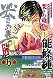 哭きの竜・外伝 (6) (近代麻雀コミックス)