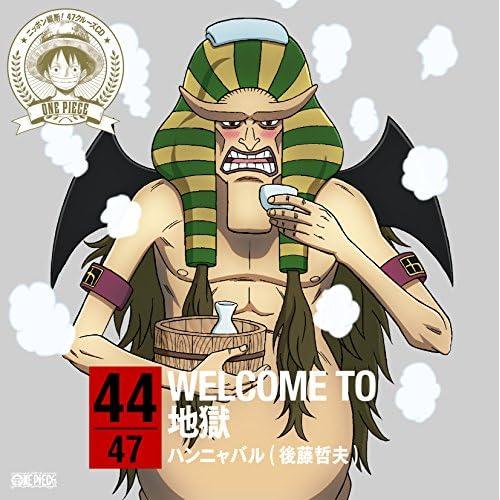 ワンピース ニッポン縦断! 47クルーズCD at 大分(仮) (デジタルミュージックキャンペーン対象商品: 200円クーポン)