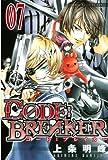 C0DE:BREAKER(7) (少年マガジンコミックス)