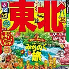 るるぶ東北'15 (るるぶ情報版(国内))