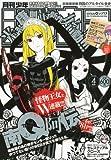 月刊 少年シリウス 2012年 04月号 [雑誌]