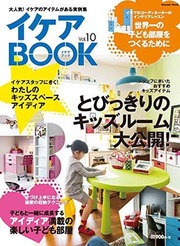 イケアBOOK vol.10 (ムサシムック)