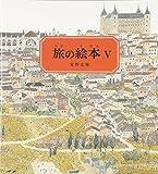 旅の絵本(5)  スペイン編 (安野光雅の絵本)