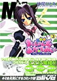 まじしゃんず・あかでみい 3 (MFコミックス アライブシリーズ)