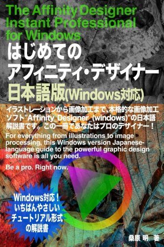 The Affinity Designer Instant Professional for Windows: For everything from illustrations to image processing, this Windows version Japanese-language … software is all you need. (Japanese Edition)