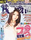 City Heaven (シティヘブン) 関西版 2013年 05月号 [雑誌]