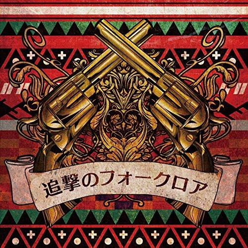 追撃のフォークロア(CD2枚組)