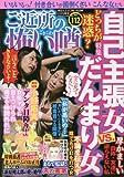 ご近所の怖い噂(112) 2016年 02 月号 [雑誌]: ほんとうに怖い童話 増刊 -