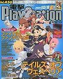 電撃 PlayStation (プレイステーション) 2009年 10/9号 [雑誌]