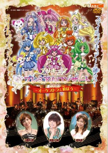 プリキュア プレミアムコンサート 2012 -オーケストラと遊ぼう- [DVD]