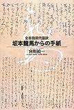 全書簡現代語訳 坂本龍馬からの手紙 (-)