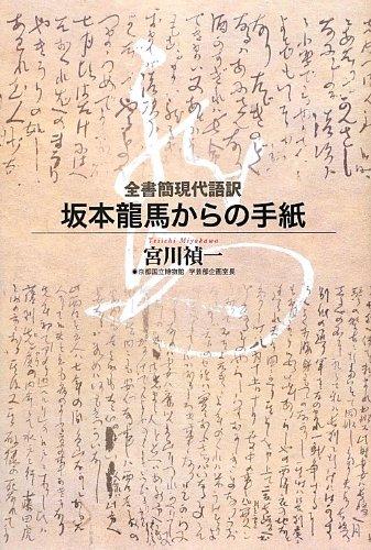 坂本龍馬からの手紙