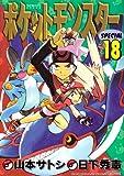 ポケットモンスターSPECIAL (18) (てんとう虫コミックススペシャル)