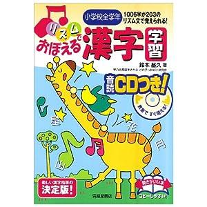 指定されたページは現在表示 ... : 三年生漢字ドリル : 漢字