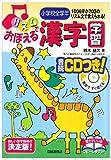 リズムでおぼえる漢字学習―小学校全学年