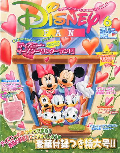 Disney FAN (ディズニーファン) 2011年 06月号 [雑誌]