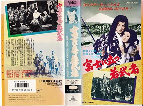 富士に立つ若武者 [VHS]