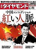 週刊ダイヤモンド 2015年9/5号