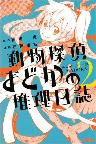 動物探偵まどかの推理日誌(2) (ライバルコミックス)
