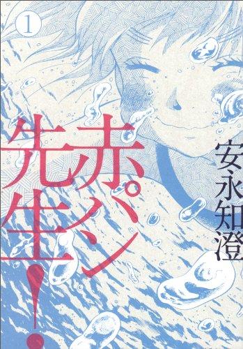 赤パン先生! 1 (ビームコミックス)
