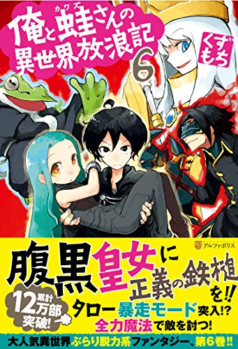 俺と蛙さんの異世界放浪記 6