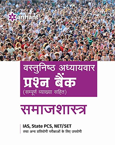 books for sociology in hindi for ias, ncert books for sociology in hindi, books for sociology optional in hindi, ugc net books for sociology in hindi, sociology books for ias in hindi medium, ncert books for class 12 sociology in hindi, sociology books for mppsc in hindi, ncert books for class 11 sociology in hindi, sociology books for ias mains in hindi medium, best sociology books for ias in hindi medium, books for sociology in hindi,