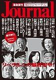 朝日ジャーナル 2016年 7/7号 [雑誌] (週刊朝日増刊)