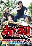 お初~見取り図・ガスマスクガールのネタ8本 打ち上げ映像もあるんだって!?~ [DVD]