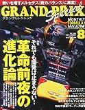 GRAND PRIX Special (グランプリ トクシュウ) 2013年 08月号 [雑誌]