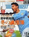 WORLD SOCCER DIGEST (ワールドサッカーダイジェスト) 2014年 1/2号 [雑誌]