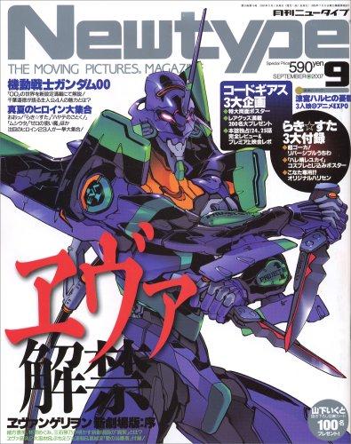 Newtype (ニュータイプ) 2007年 09月号 [雑誌]