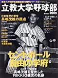 立教大学野球部―セントポール・自由の学府 (B・B MOOK 1127 東京六大学野球連盟結成90周年シリーズ 3)
