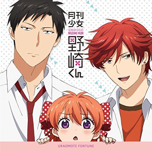 TVアニメ「 月刊少女野崎くん 」エンディングテーマ「 ウラオモテ・フォーチュン 」