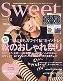 sweet (スウィート) 2009年 10月号 [雑誌]