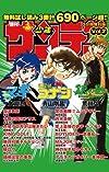 無料サンプル集「少年サンデー」0002 (少年サンデーコミックス)