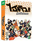 ハイキュー!! DVD 4枚組1-25話 Haikyu!! - Intégrale Saison 1 - Edition Collector Limitée (Episodes 1-25) リージョンフリー タイ語 日本語視聴OK [並行輸入品]