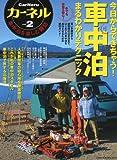 カーネル vol.2―車中泊を楽しむ雑誌 車中泊まるわかりテクニック (CHIKYU-MARU MOOK)