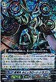 【 カードファイト!! ヴァンガード】 星輝兵 ネビュラロード・ドラゴン RRR《 黒輪縛鎖 》 bt12-005