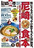 ぴあ尼崎食本 2015 (ぴあMOOK関西)
