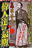 実録 日本史偉人達の最期 (ミッシィコミックス)