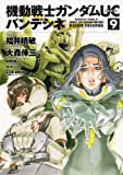 機動戦士ガンダムUC バンデシネ (9) (カドカワコミックス・エース)