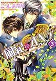 風紀のオキテ 第3巻 (あすかコミックスCL-DX)