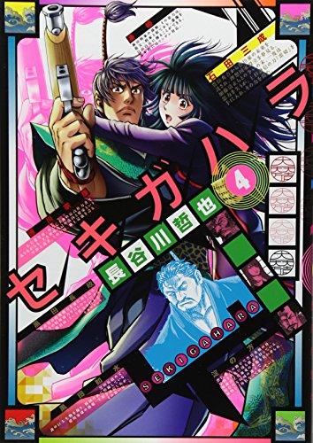 セキガハラ 4 (SPコミックス)