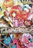 レッド・プリンセス 紅い魔女と唇の契約 (B's‐LOG文庫)